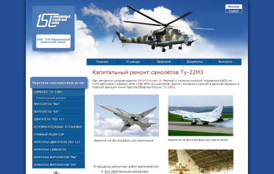 Капитальный ремонт вертолетов и самолетов