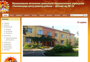 Сайт детского сада №26