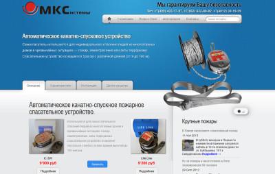 Автоматическое канатно-спусковое устройство