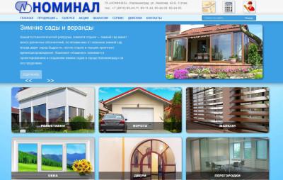 Производственная компания Номинал
