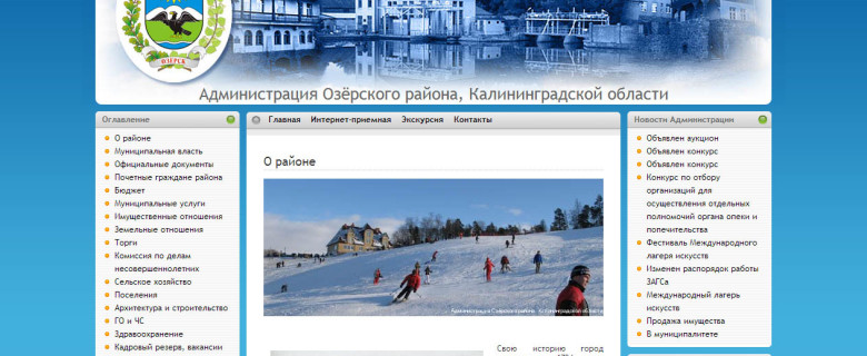 Сайт муниципального образования