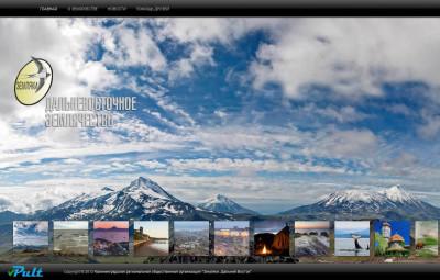 Веб-сайт Дальневосточного землячества в Калининграде