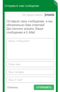 Бесплатная установка Jivo-чата для сайта