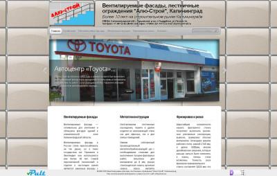Производственная компания АлюСтрой