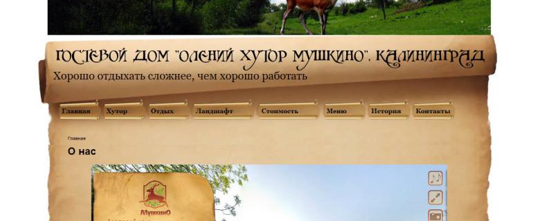 Сафари-парк Мушкино