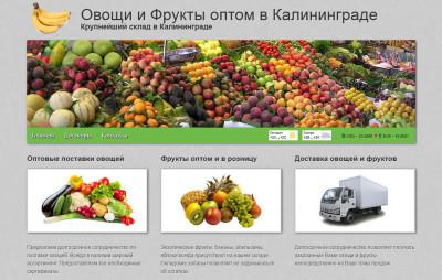 Овощи оптом в Калининграде