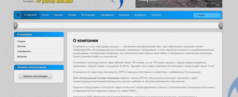 Региональная газовая компания