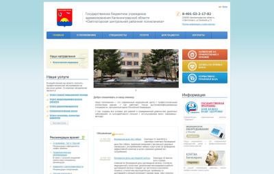 Светлогорская центральная поликлиника