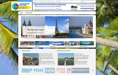Сайт туристического агентства «Планета»